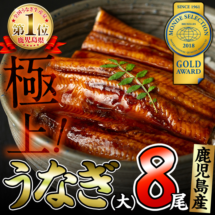 鹿児島県大隅産 うなぎ 蒲焼き 1.2kg
