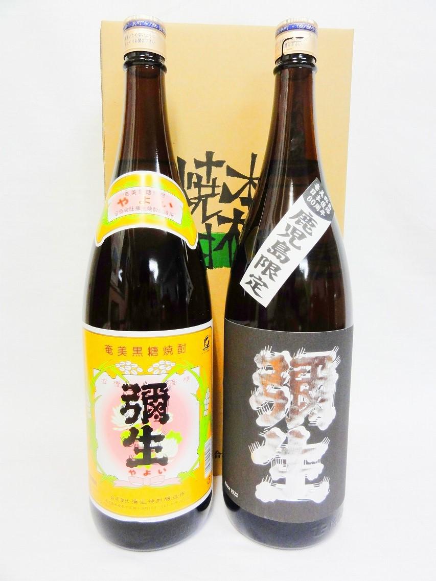 【ふるさと納税】奄美でしか造れない黒糖焼酎「弥生」白・黒セット