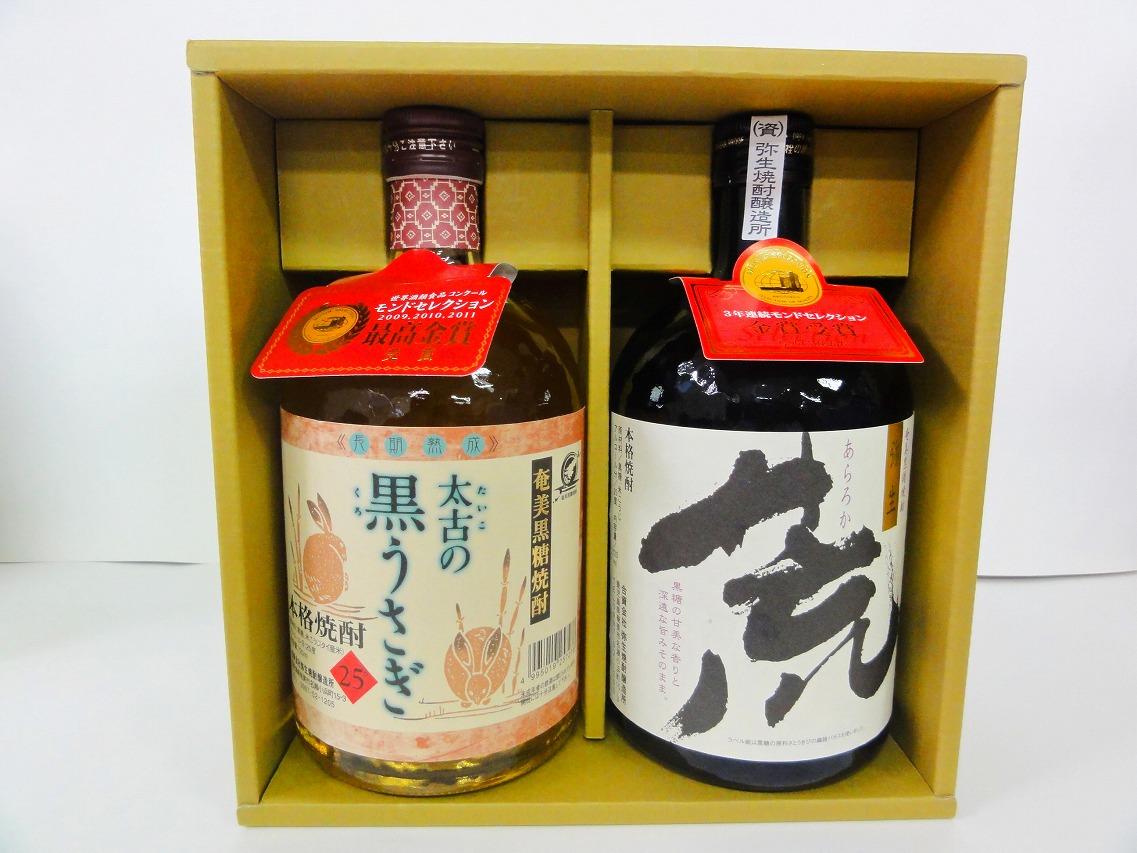 【ふるさと納税】奄美でしか造れない黒糖焼酎「太古の黒うさぎ」&「弥生荒ろかセット」