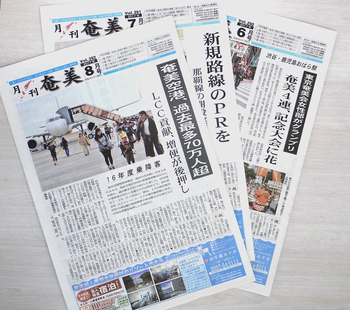 【ふるさと納税】月刊奄美(12か月間/毎月1回発送)