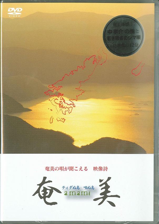 【ふるさと納税】DVD『奄美ティダぬ島・唄ぬ島』