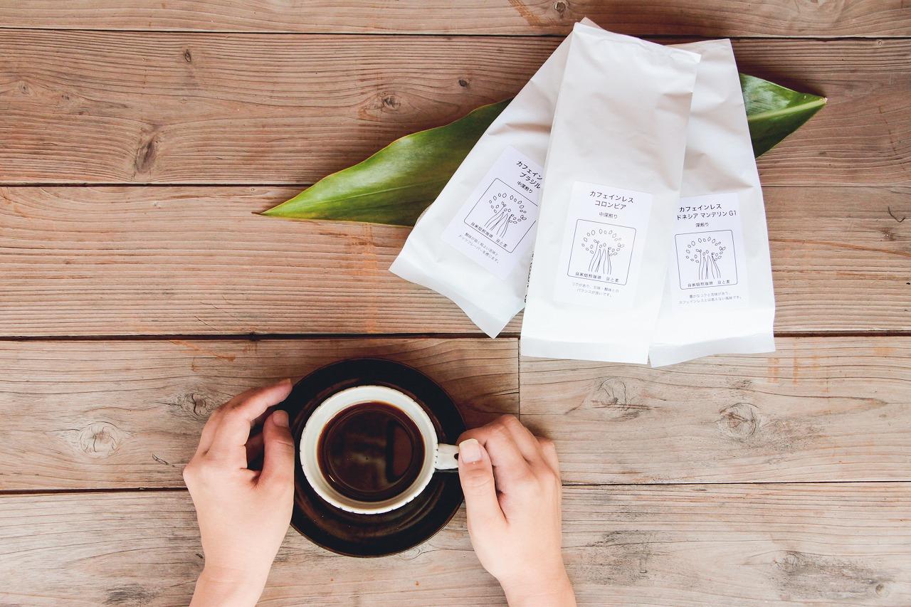 【ふるさと納税】《自家焙煎》カフェインレスコーヒー(豆)or(粉)200g×3種類セット