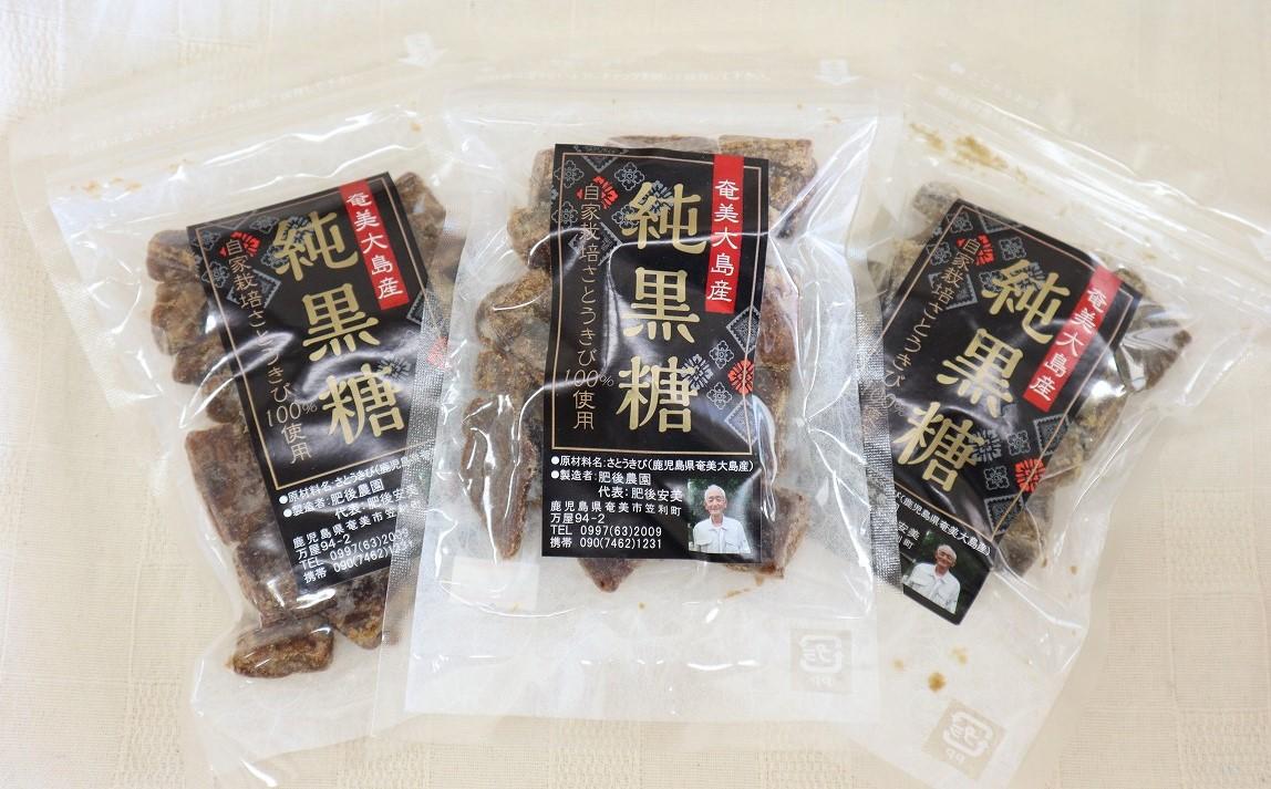 【ふるさと納税】「純黒糖」150g×3セット