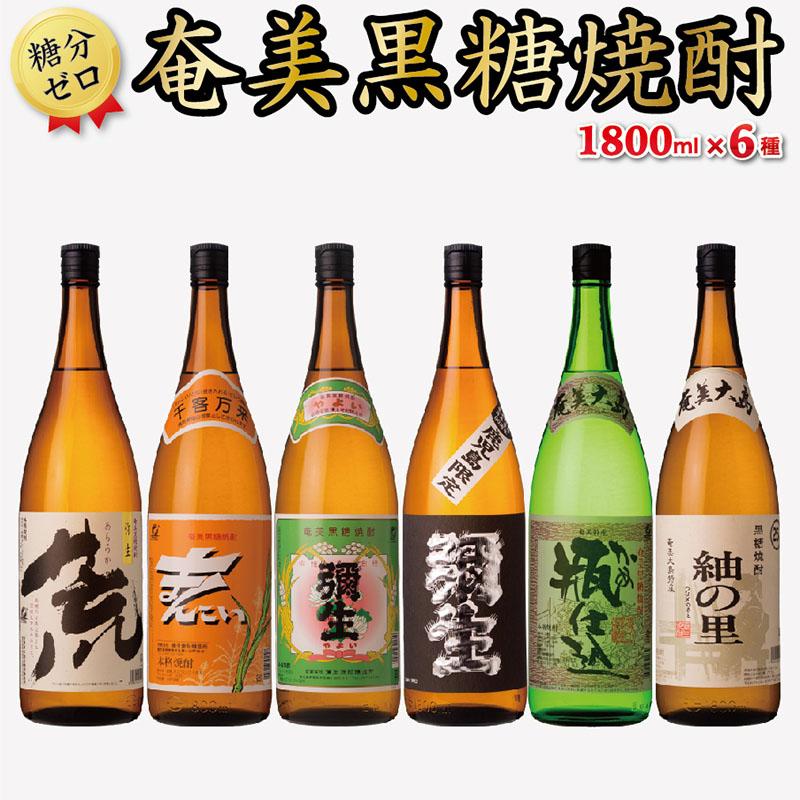 【ふるさと納税】奄美でしか造れない黒糖焼酎蔵の味比べ1升瓶セット