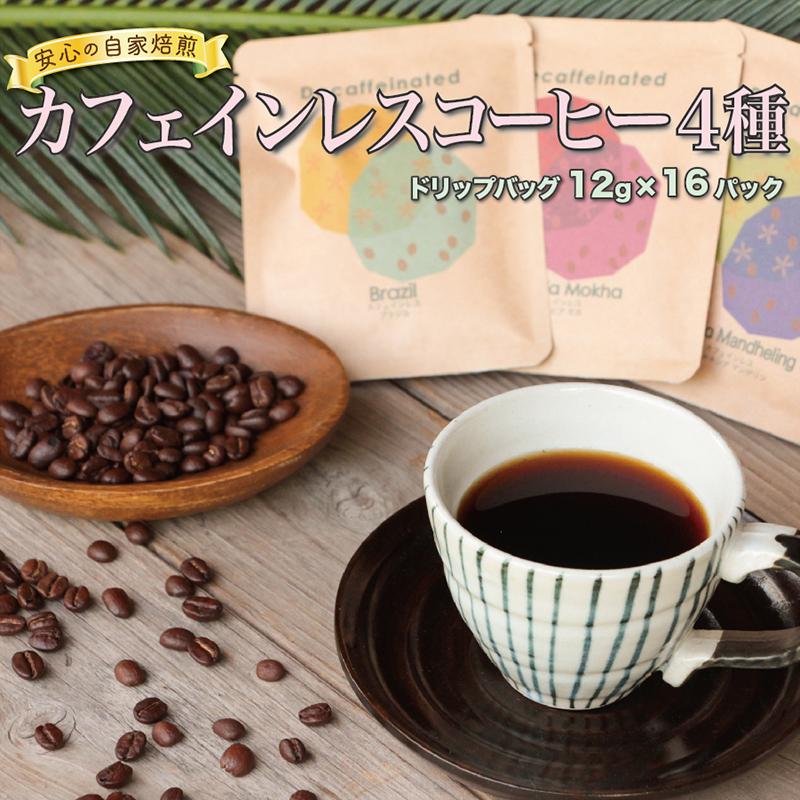 【ふるさと納税】《自家焙煎》《ドリップバッグ》カフェインレスコーヒー4種