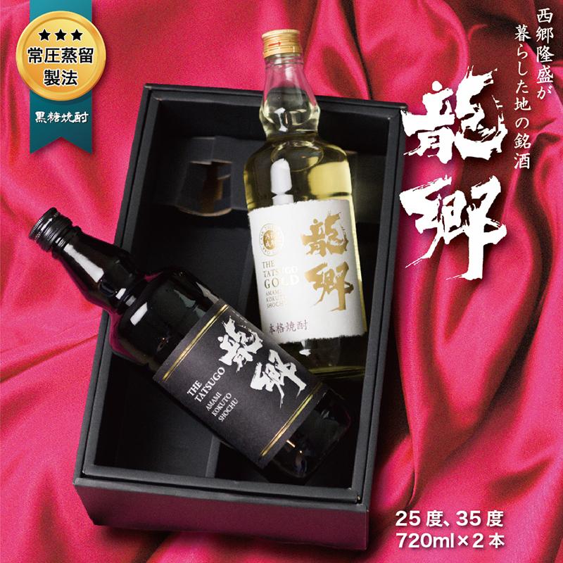 【ふるさと納税】奄美黒糖焼酎「龍郷」ギフトセット