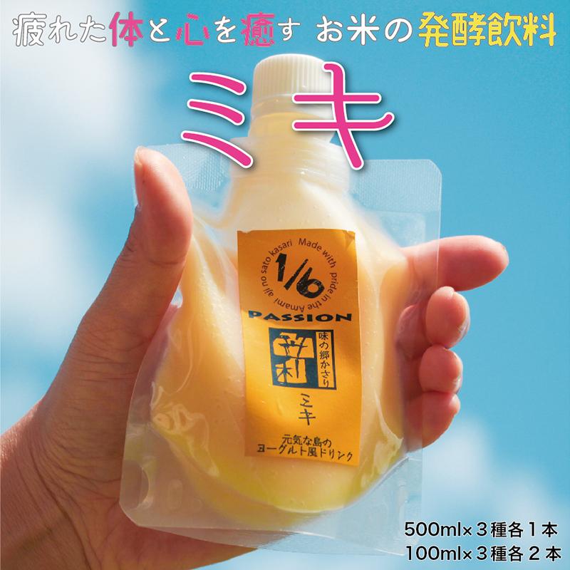 【ふるさと納税】奄美の伝統発酵飲料【みき】詰め合わせ