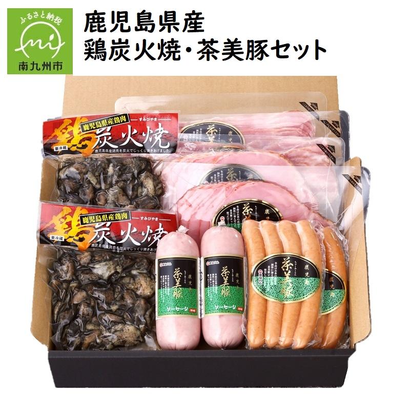 【ふるさと納税】鹿児島県産鶏炭火焼・茶美豚セット