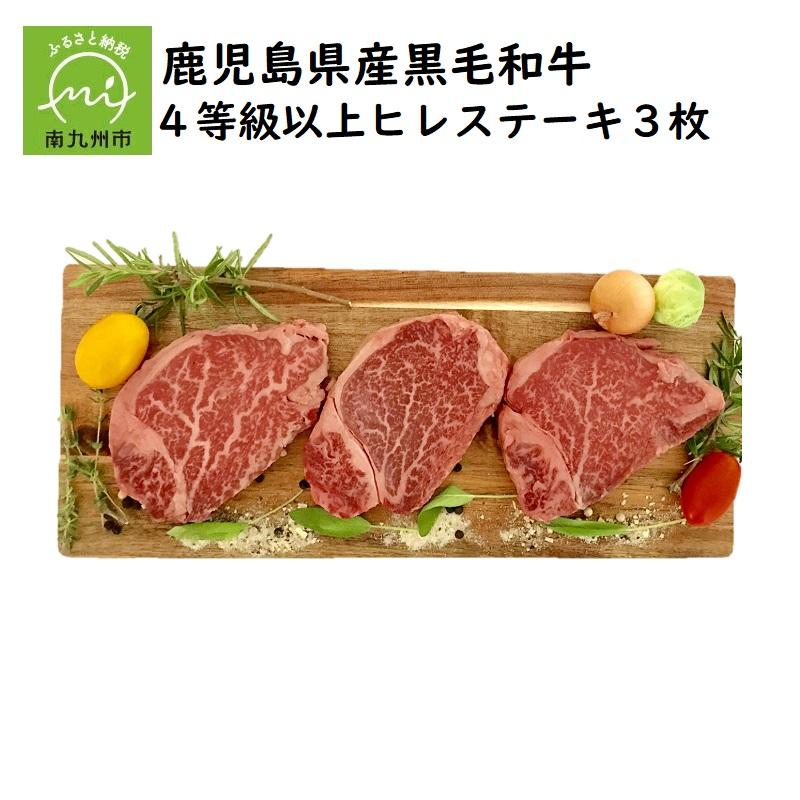【ふるさと納税】鹿児島県産黒毛和牛4等級以上ヒレステーキ3枚