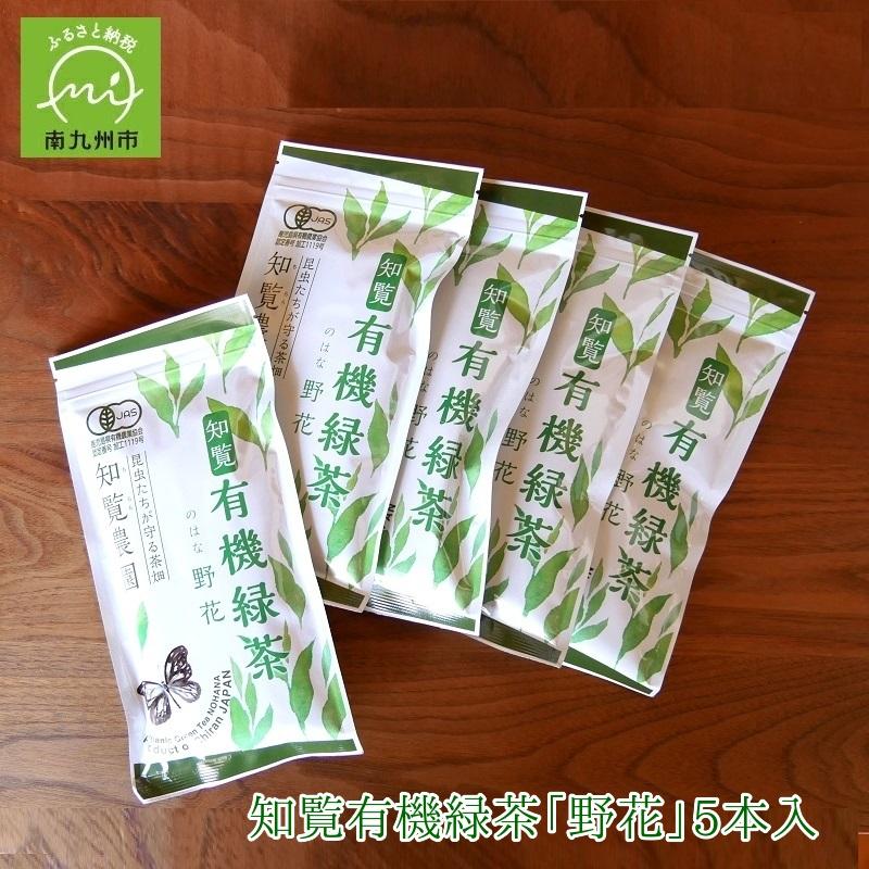 【ふるさと納税】知覧有機緑茶「野花」5本入