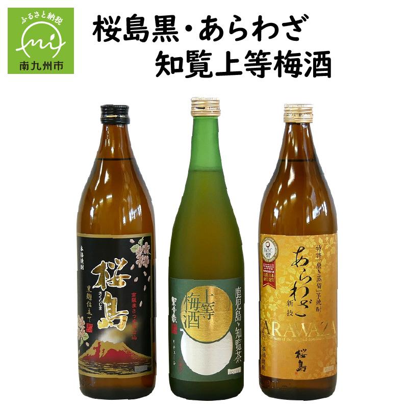 【ふるさと納税】桜島黒・あらわざ・知覧上等梅酒セット