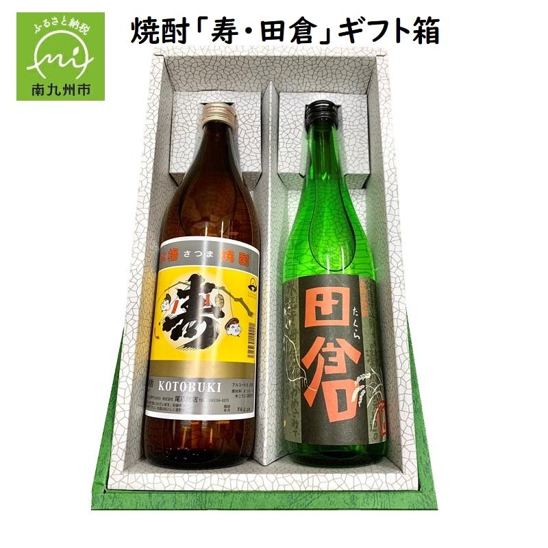 【ふるさと納税】焼酎「寿」900ml・「田倉」720mlギフト箱