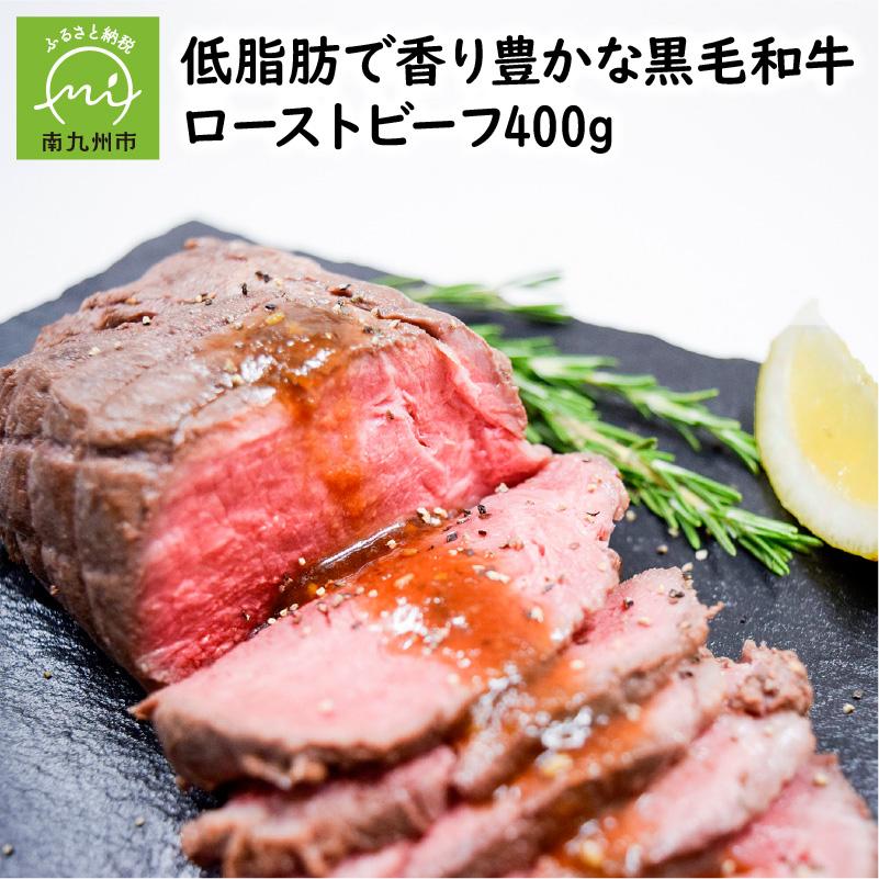【ふるさと納税】低脂肪で香り豊かな黒毛和牛ローストビーフ400g