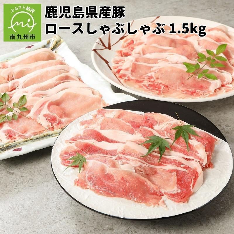 使い切りパックで便利です ふるさと納税 使い勝手の良い 鹿児島産豚ロースしゃぶしゃぶ1.5kg メーカー在庫限り品