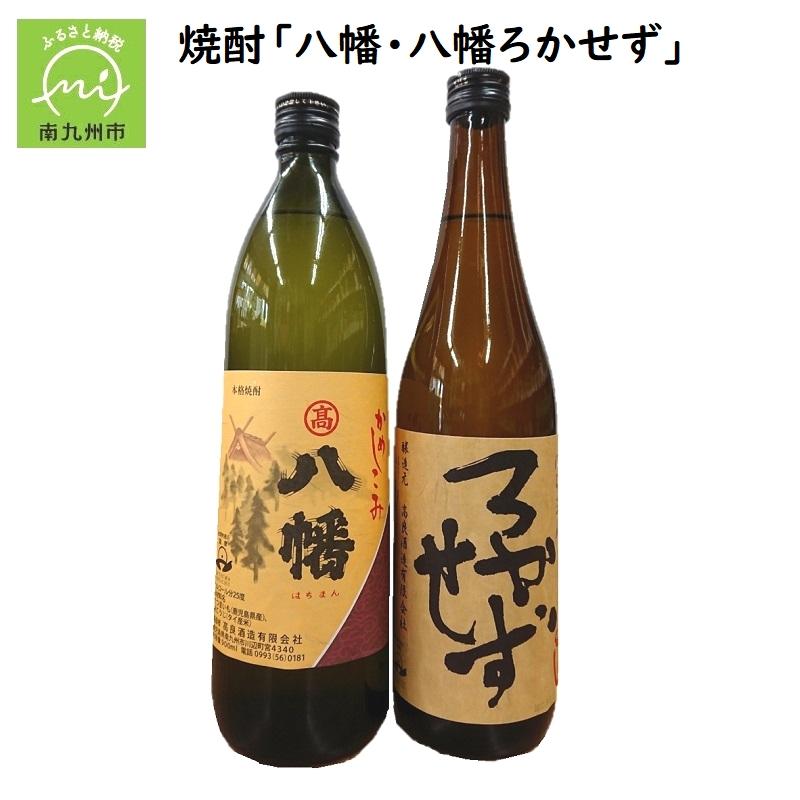 【ふるさと納税】焼酎「八幡」900ml・「ろかせず」720ml