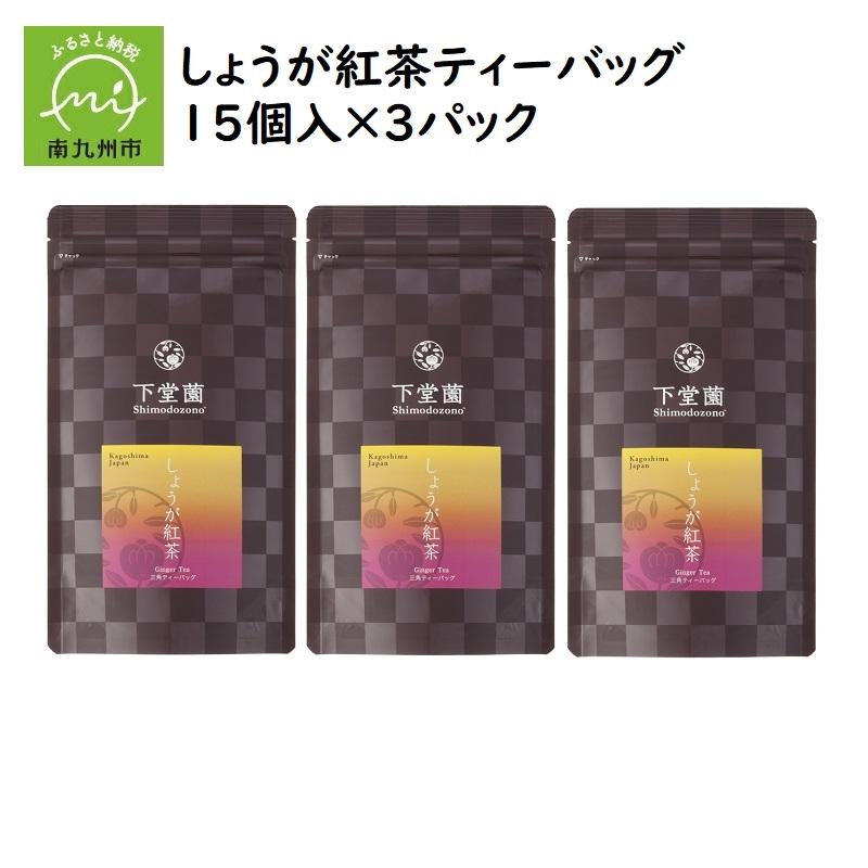 【ふるさと納税】しょうが紅茶ティーバッグ15個入×3パック