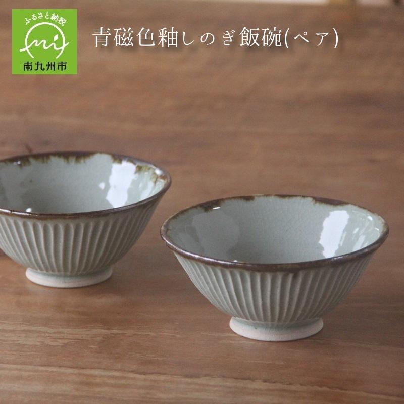 手づくりの器でご飯を美味しくいただきませんか? 【ふるさと納税】青磁色釉しのぎ飯碗(ペア)