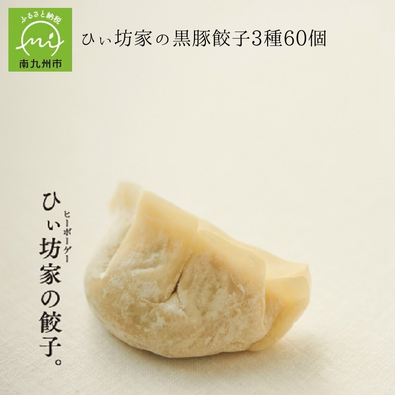 【ふるさと納税】ひぃ坊家の黒豚餃子3種60個(タレ付)