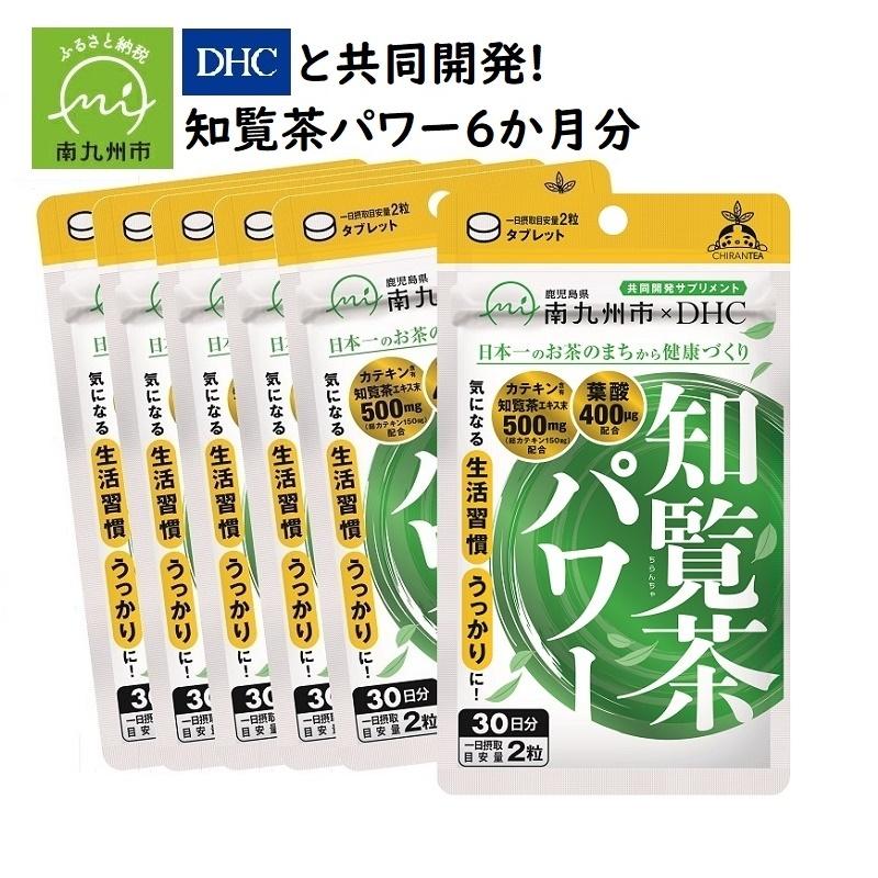 1袋増量 知覧茶使用のカテキン 葉酸サプリメント 知覧茶パワー6か月分 DHCと共同開発 5☆大好評 ふるさと納税 値引き