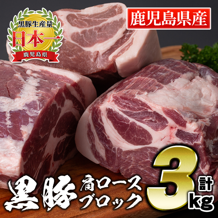 【ふるさと納税】鹿児島県産豚肉!黒豚ブロック肉(肩ロース)約1kg×3ブロック(計3kg)!筋繊維が細く、黒豚ならではのほどよい弾力性、上質な脂肪、甘さ、噛み心地の良さををご家庭で!【財宝】【C0-07】