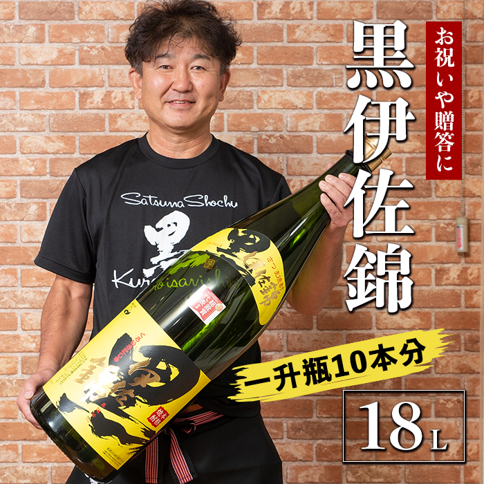 黒伊佐錦 デカクロボトル(18L)
