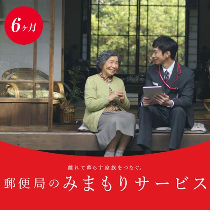 【ふるさと納税】郵便局のみまもりサービス「みまもり訪問サービス」(6ヶ月) 【日本郵便】【E5-01】