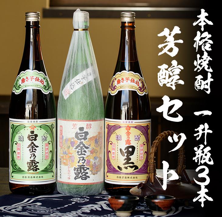 【ふるさと納税】芳醇セット 【白金酒造】
