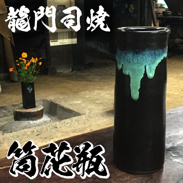 【ふるさと納税】龍門司焼企業組合 龍門司焼 筒花瓶【龍門司焼企業組合】