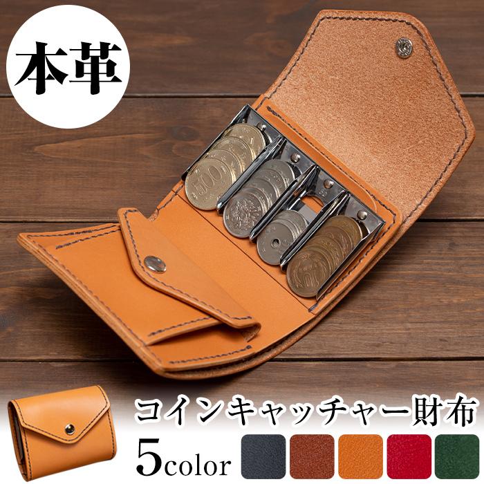 【ふるさと納税】本革ハンドメイド!5色から選べるコインキャッチャーのお財布!メンズレディース問わず使いやすい日本製の二つ折り財布【皮革工房凜】