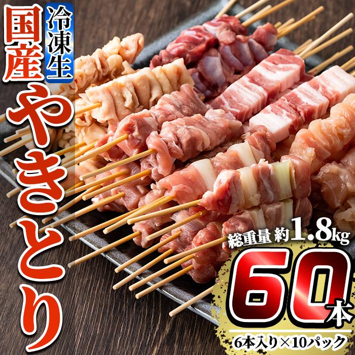 【ふるさと納税】国産やきとりセット(タレ付き)<冷凍生>計60本、約1.8kg!九州産の鶏肉を使用し姶良市で製造したもも串・皮串・ももネギマ串・砂肝串・ささみ串・豚バラ串の6種類焼き鳥セット、豚バラ串♪6本入り小分け10パック焼鳥セット、豚バラ串【フタバフーズ】