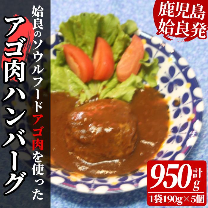 【ふるさと納税】姶良アゴ肉ハンバーグ計950g(190g×5個)姶良市B級グルメアゴ肉と黒毛和牛肉をコラボ!【うえの屋】