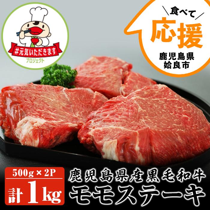 【楽天市場】【ふるさと納税】食べて応援!鹿児島県産黒毛和牛モモステーキ計1kg(500g×2パック)和牛の中でも人気の高い赤身肉をステーキでお届け【財宝】