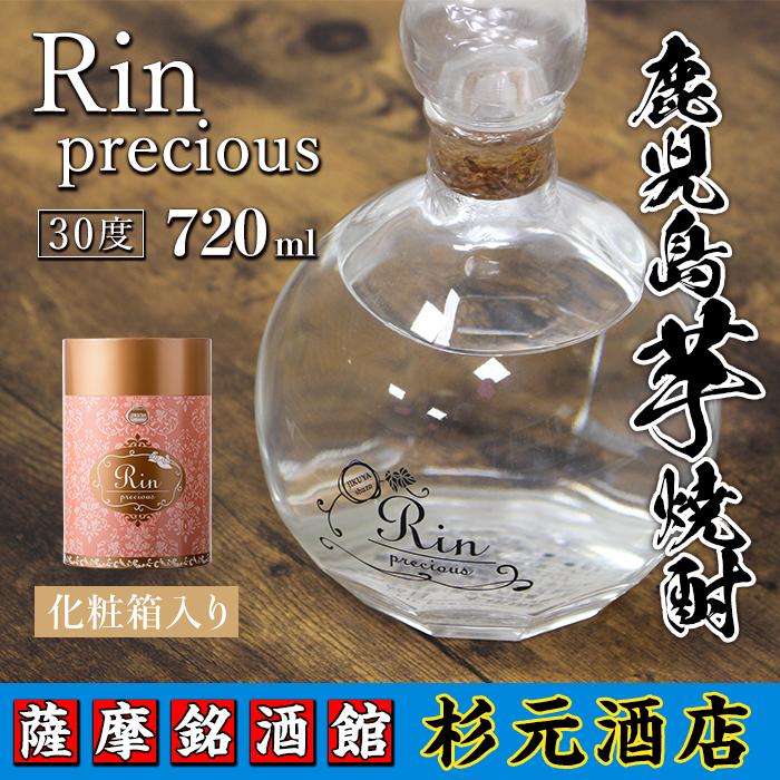 【ふるさと納税】鹿児島芋焼酎 Rin precious(リン プレシャス)720ml【杉元酒店】