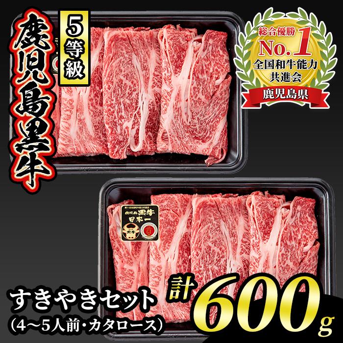 【ふるさと納税】(K-203) 5等級鹿児島黒牛 すきやきセット(4~5人前) 計600g【JA北さつま】