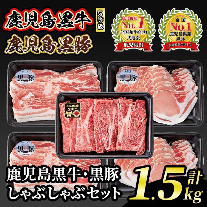 【ふるさと納税】(D-2601) 5等級鹿児島黒牛(300g)黒豚(1.2kg)しゃぶしゃぶセット 計1.5kg【JA北さつま】