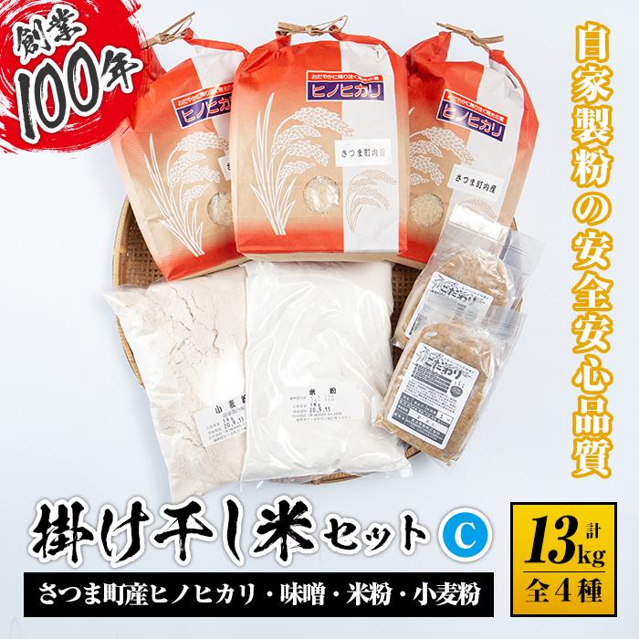【ふるさと納税】掛け干し米Cセット(さつま町産ヒノヒカリ3kg×3、味噌1kg×2、米粉1kg、小麦粉1kg)自家製粉の安全安心品質!【長浜商産】