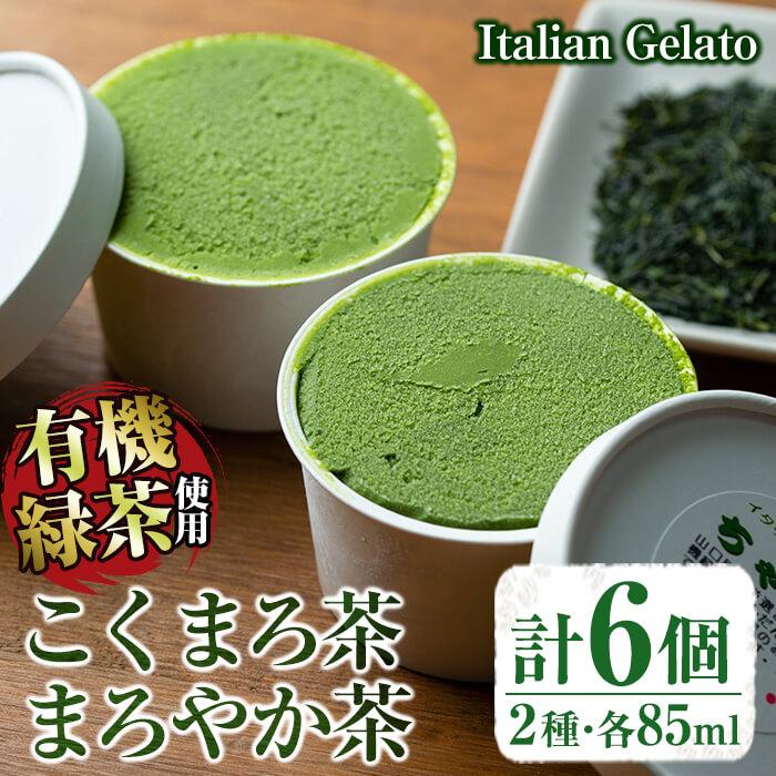 【ふるさと納税】《Italian Gelato》ジェラート2種セット(こくまろ茶·まろやか茶 各85ml×3個·計6個)有機茶葉をふんだんに使用したお茶ジェラート2種食べ比べ!【山口園】