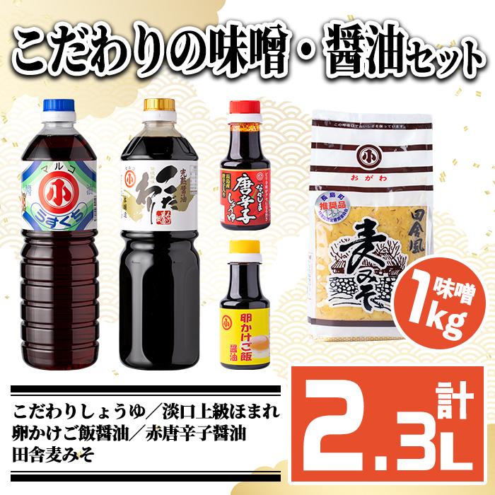【ふるさと納税】小川醸造 こだわりの味噌・醤油セット_ogawa-316