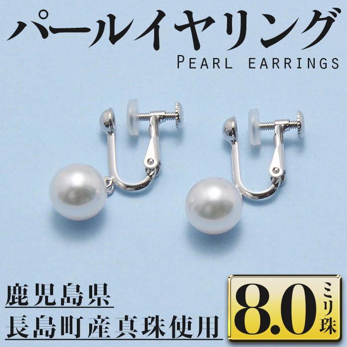 【訳あり】 【ふるさと納税】パールイヤリング8.0ミリ珠_otsuki-434, きものLife:2f2d2036 --- mail.analogbeats.com