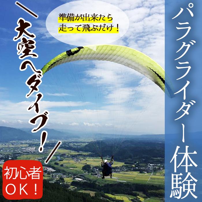 【ふるさと納税】パラグライダー体験チケット<初心者OK!>パラグライダースクール タンデムフライト【ウィンドラブ】