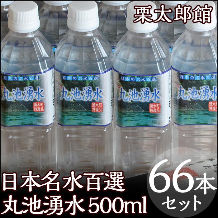 【ふるさと納税】【数量限定】日本名水百選「丸池湧水 500ml×66本」(計33L)の美味しいお水【栗太郎館】