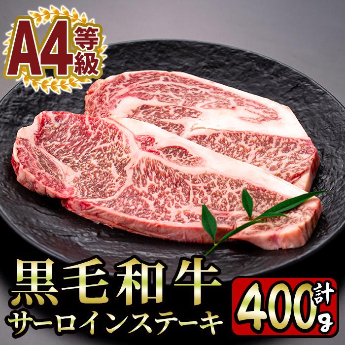 【ふるさと納税】日本一の和牛!鹿児島県産黒毛和牛<A4等級>サーロインステーキ 計400g(200g×2枚)赤身と脂肪のバランスがよい霜降り牛肉!ご進物・ギフトにもおすすめ【財宝】