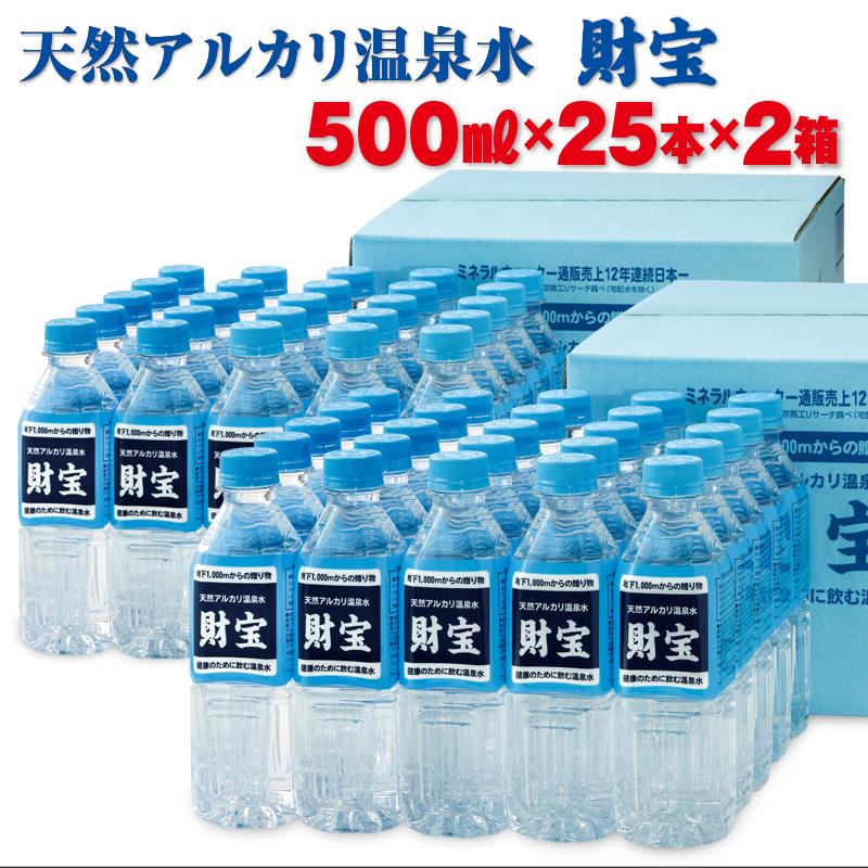 【ふるさと納税】天然アルカリ温泉水『財宝』500ml×25本×2箱