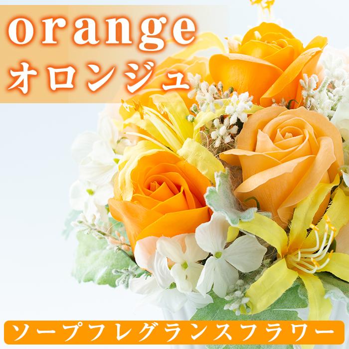 【ふるさと納税】《数量限定》ソープフレグランスフラワー「orange(オロンジュ)」ご自宅用インテリアや結婚式のプレゼントやギフトにも!【幸積】【20534】