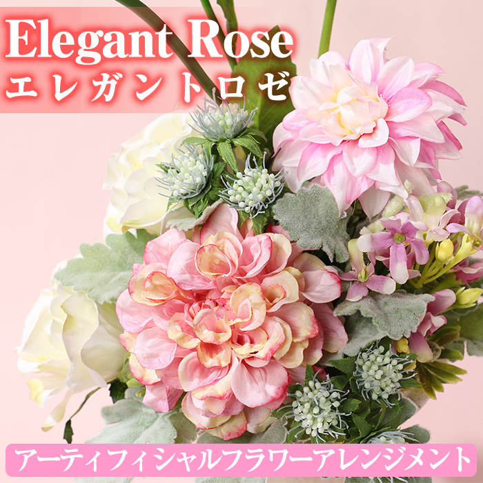 【ふるさと納税】《数量限定》アーティフィシャルフラワーアレンジメント「Elegant Rose(エレガントロゼ)」ご自宅用インテリアや結婚式のプレゼントやギフトにも!【幸積】【20535】