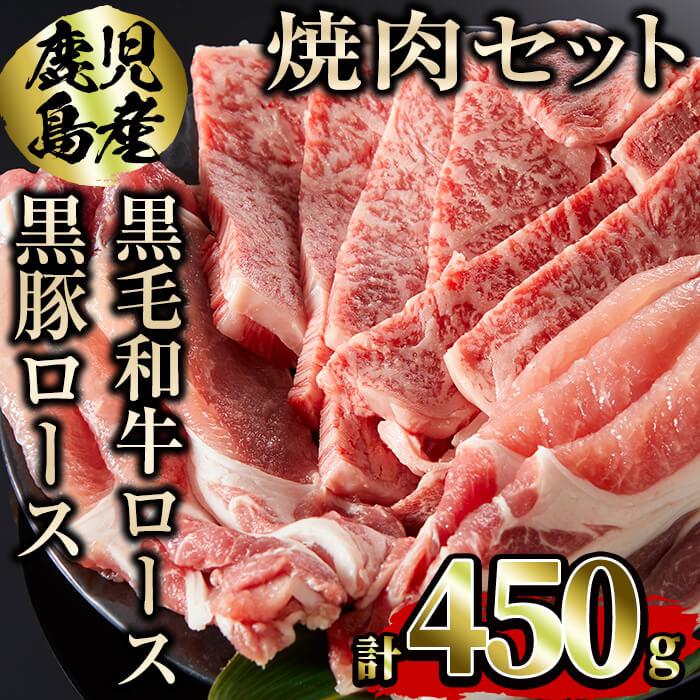 鹿児島黒牛の中から旨味あふれるA4等級以上のロース肉を焼肉用にカットしてご用意。鹿児島が誇る2つの黒をぜひともご賞味ください。 【ふるさと納税】【10469】鹿児島黒牛ロース250g黒豚ロース200g焼肉セット