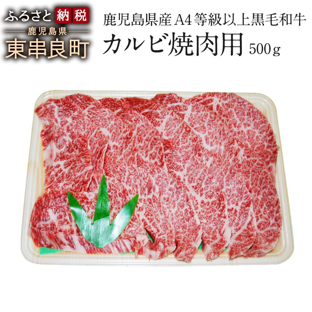 【ふるさと納税】【12439】鹿児島県産A4等級以上黒毛和牛カルビ焼肉用500g 牛肉