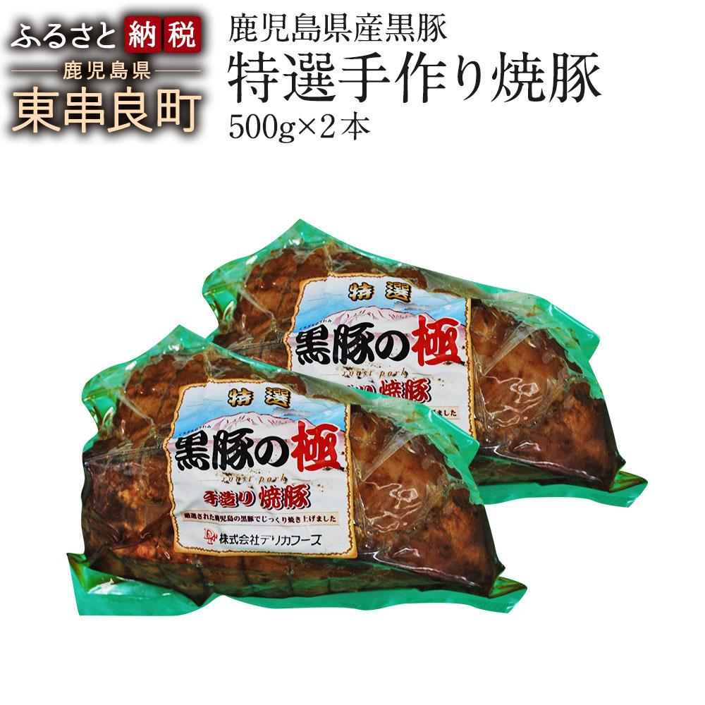 【ふるさと納税】【12442】鹿児島県産黒豚 特選手作り 焼豚500g×2本