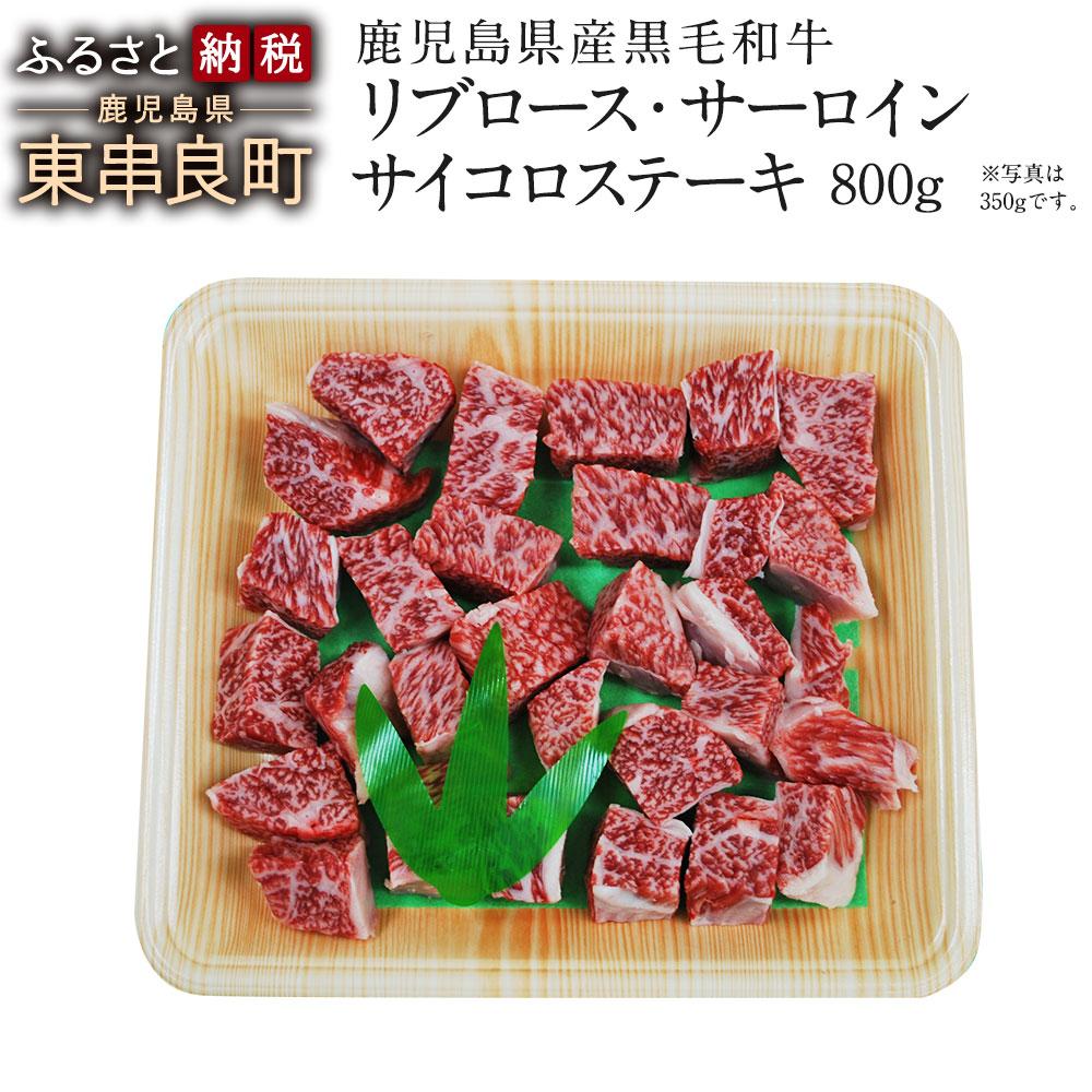【ふるさと納税】【25436】鹿児島県産黒毛和牛リブロース・サーロインサイコロステーキ800g 牛肉