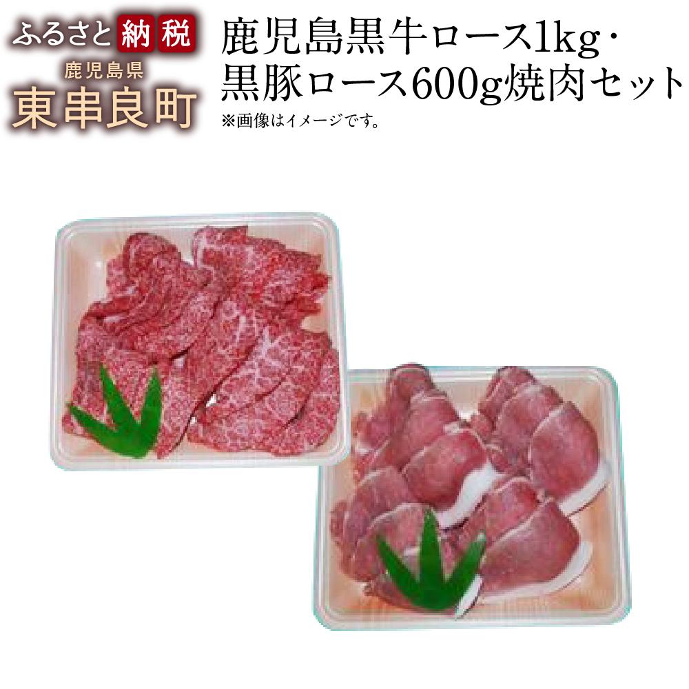 【ふるさと納税】【38470】鹿児島黒牛ロース1kg黒豚ロース600g焼肉セット